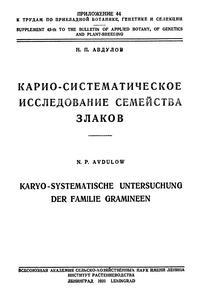 Карио-систематическое исследование семейства злаков — обложка книги.