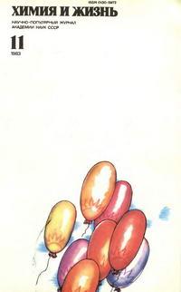 Химия и жизнь №11/1983 — обложка книги.