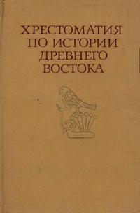 Хрестоматия по истории Древнего Востока. Часть 1 — обложка книги.