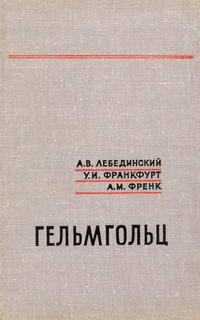 Гельмгольц — обложка книги.