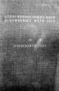 Атлас руководящих форм ископаемых фаун СССР. Том 3. Девонская система — обложка книги.