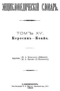 Энциклопедический словарь. Том XV — обложка книги.