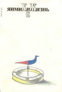 Химия и жизнь №10/1992 — обложка книги.