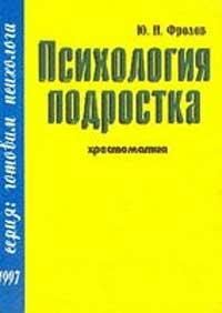 Психология подростка хрестоматия — обложка книги.
