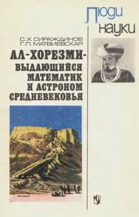 Люди науки. Ал-Хорезми - выдающийся математик и астроном средневековья — обложка книги.