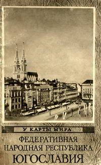 У карты мира. Федеративная народная республика Югославия — обложка книги.
