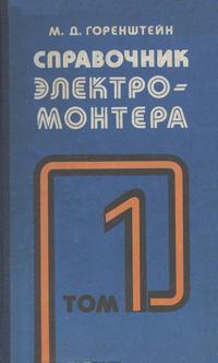 Справочник электромонтера. Том 1 — обложка книги.