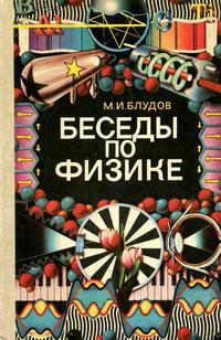 Беседы по физике. Часть II — обложка книги.