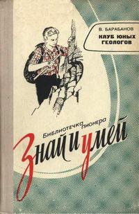 Знай и умей. Клуб юных геологов — обложка книги.