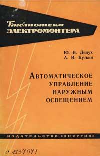 Библиотека электромонтера, выпуск 168. Автоматическое управление наружным освещением — обложка книги.