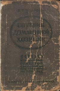 Спутник домашней хозяйки — обложка книги.