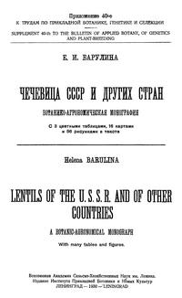 Чечевица СССР и других стран — обложка книги.