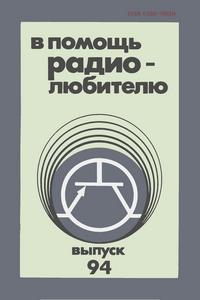 В помощь радиолюбителю. Выпуск 94 — обложка книги.
