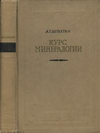 Курс минералогии — обложка книги.