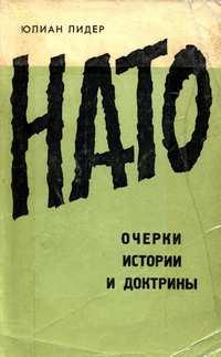 НАТО. Очерки истории и доктрины — обложка книги.