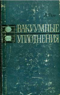 Вакуумные уплотнения — обложка книги.