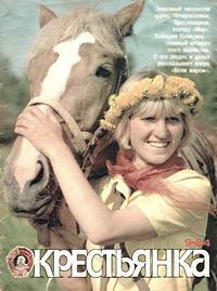 Крестьянка №09/1984 — обложка книги.