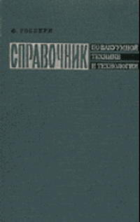 Справочник по вакуумной технике и технологии — обложка книги.
