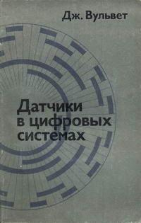 Датчики в цифровых системах — обложка книги.