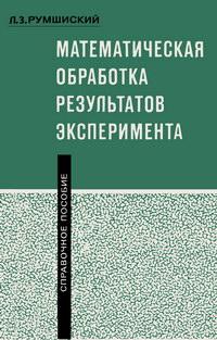 Математическая обработка результатов эксперимента — обложка книги.