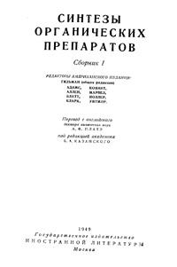Синтезы органических препаратов. Сборник 1 — обложка книги.