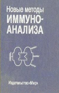 Новые методы иммуноанализа — обложка книги.