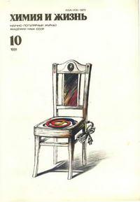 Химия и жизнь №10/1991 — обложка книги.