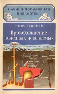 Происхождение полезных ископаемых — обложка книги.