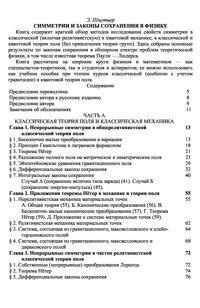 Симметрии и законы сохранения в физике — обложка книги.