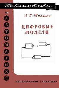 Библиотека по автоматике, вып. 95. Цифровые модели — обложка книги.