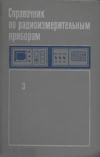 Справочник по радиоизмерительным приборам. Том 3. Измерение электромагнитных полей. Анализ спектра. Осциллография. Импульсные измерения — обложка книги.