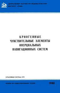 Криогенные чувствительные элементы инерциальных навигационных систем — обложка книги.