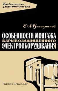 Библиотека электромонтера, выпуск 102. Особенности монтажа взрывозащищенного электрооборудования — обложка книги.