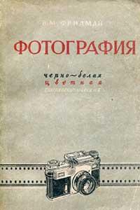 Фотография черно-белая, цветная, стереоскопическая — обложка книги.