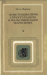 Критика буржуазной идеологии и ревизионизма. Экзистенциализм, структурализм и фальсификация марксизма — обложка книги.