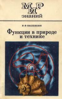 Мир знаний. Функции в природе и технике — обложка книги.