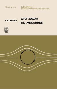 Библиотечка физико-математической школы. Сто задач по механике — обложка книги.