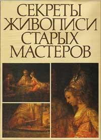 Секреты живописи старых мастеров — обложка книги.