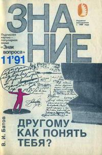 Новое в жизни, науке, технике. Знак вопроса №11/1991. Другому как понять тебя? — обложка книги.