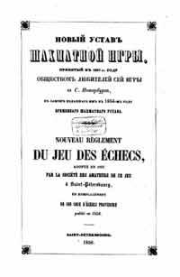 Новый устав шахматной игры, принятый в 1857-м году — обложка книги.