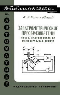 Библиотека по автоматике, вып. 273. Электрометрические преобразователи постоянного напряжения — обложка книги.