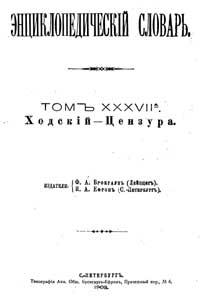 Энциклопедический словарь. Том XXXVII А — обложка книги.