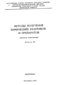 Химические реактивы и препараты. Выпуск 20 — обложка книги.