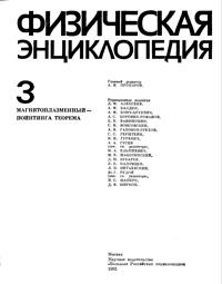 Физическая энциклопедия. Том 3 — обложка книги.