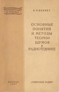 Основные понятия и методы теории шумов в радиотехнике — обложка книги.