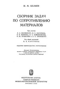 Сборник задач по сопротивлению материалов — обложка книги.