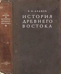 История Древнего Востока — обложка книги.