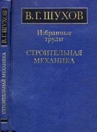 В. Г. Шухов. Избранные труды. Строительная механика — обложка книги.