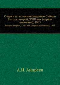 Очерки по источниковедению Сибири. Вып. 2. — обложка книги.