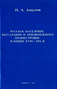 Русское население Бессарабии и Левобережного Поднестровья в конце XVIII-XIX в. — обложка книги.